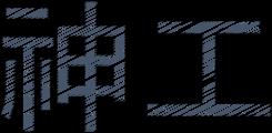 shen gong écrit en caractère chinois